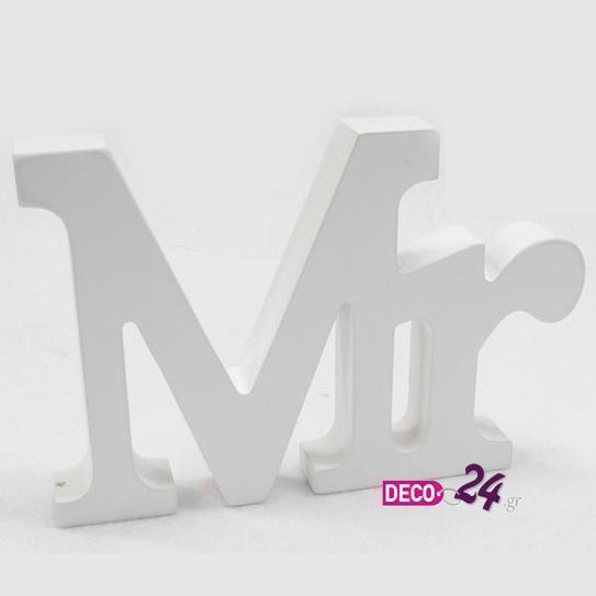 mr-xylino-epitrapezio-15cm