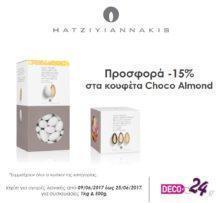 Κουφέτα Choco Almond