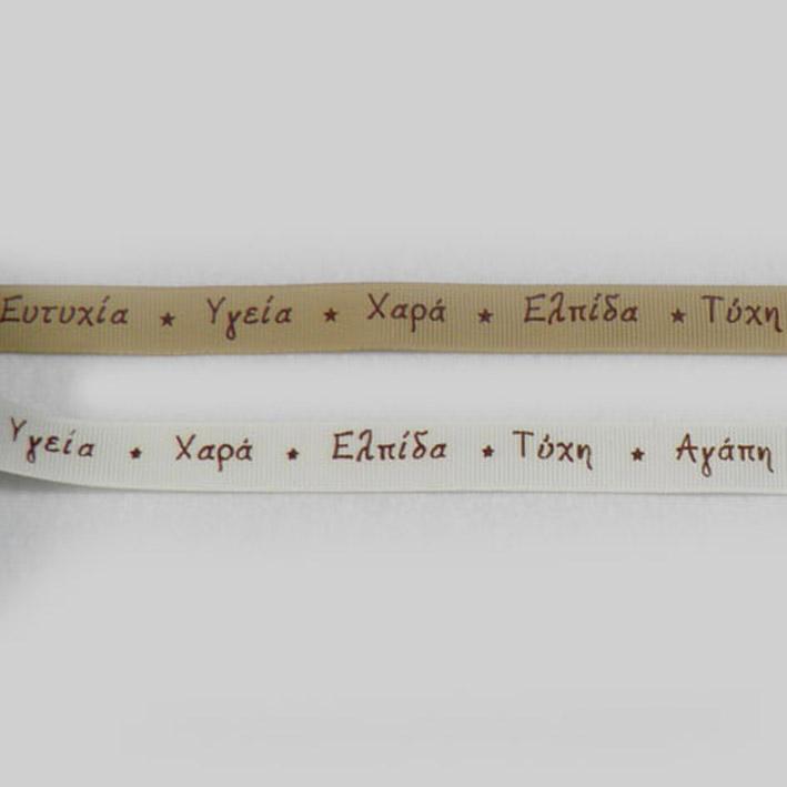 kordela-gkro-me-eyxes-fysiko-15mm