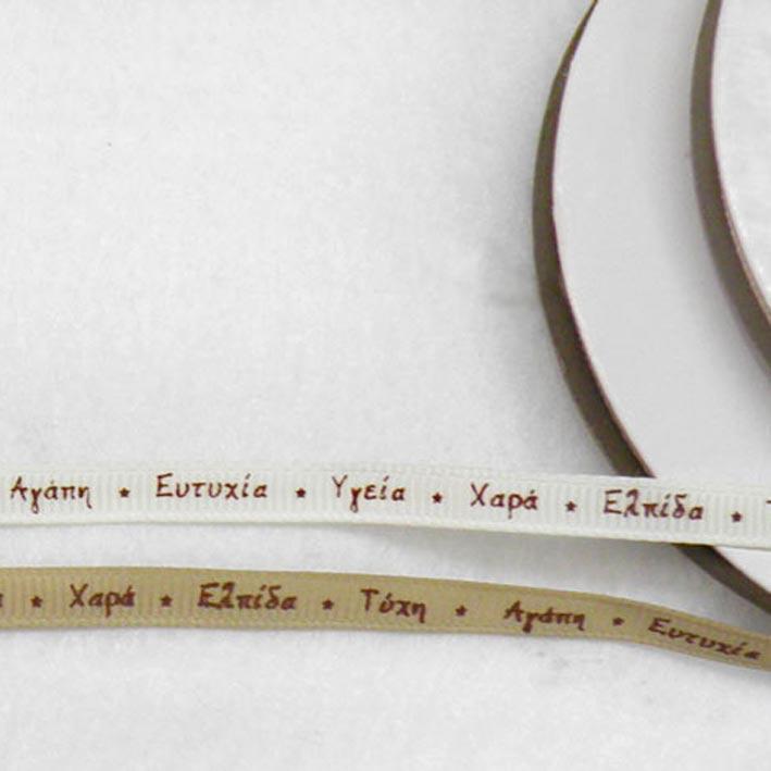 kordela-gkro-me-eyxes-kafe-6mm