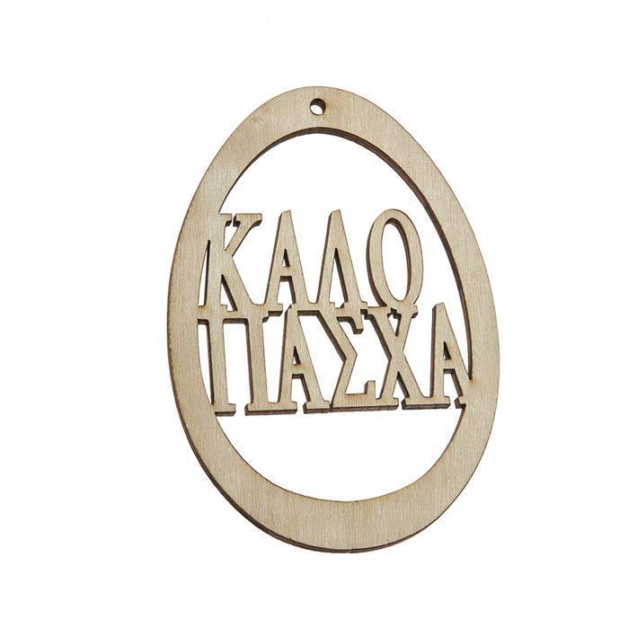 aygo-xylino-kremasto-kalo-pasxa-15cm