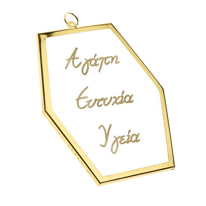 kremasto-xryso-me-eyxes-10cm